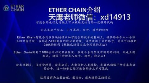 Ether chain奖金制度-